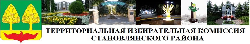 ТИК Становлянского района